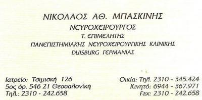 ΝΕΥΡΟΧΕΙΡΟΥΡΓΟΣ ΘΕΣΣΑΛΟΝΙΚΗ - ΜΠΑΣΚΙΝΗΣ ΝΙΚΟΛΑΟΣ