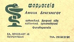 ΦΑΡΜΑΚΕΙΟ ΠΕΤΡΟΥΠΟΛΗ - ΑΜΑΛΙΑ ΔΡΑΓΑΝΙΓΟΥ