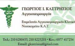 ΑΓΓΕΙΟΧΕΙΡΟΥΡΓΟΣ ΚΗΦΙΣΙΑ - ΚΑΣΤΡΗΣΙΟΣ ΓΕΩΡΓΙΟΣ