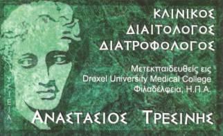 ΔΙΑΙΤΟΛΟΓΟΣ ΕΔΕΣΣΑ - ΔΙΑΤΡΟΦΟΛΟΓΟΣ ΕΔΕΣΣΑ - ΤΡΕΣΙΝΗΣ ΑΝΑΣΤΑΣΙΟΣ