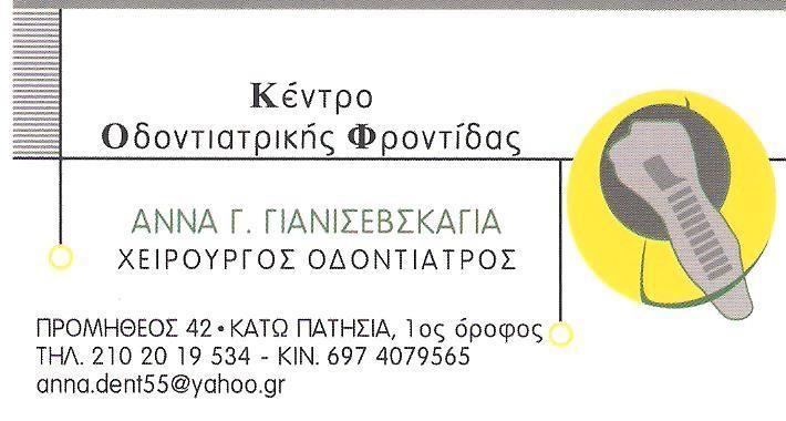 ΓΙΑΝΙΣΕΒΣΚΑΓΙΑ ΑΝΝΑ - ΟΔΟΝΤΙΑΤΡΟΣ ΚΑΤΩ ΠΑΤΗΣΙΑ
