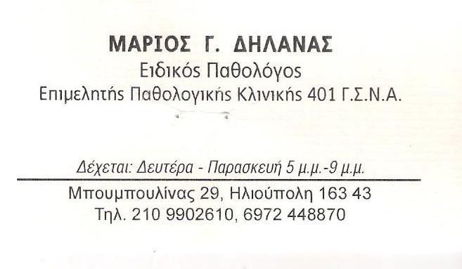 ΕΙΔΙΚΟΣ ΠΑΘΟΛΟΓΟΣ ΗΛΙΟΥΠΟΛΗ - ΜΑΡΙΟΣ ΔΗΛΑΝΑΣ