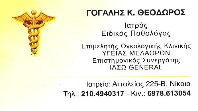 ΕΙΔΙΚΟΣ ΠΑΘΟΛΟΓΟΣ ΝΙΚΑΙΑ - ΓΟΓΑΛΗΣ ΘΕΟΔΩΡΟΣ
