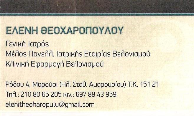 ΕΛΕΝΗ ΘΕΟΧΑΡΟΠΟΥΛΟΥ - ΓΕΝΙΚΟΣ ΙΑΤΡΟΣ ΜΑΡΟΥΣΙ - ΙΑΤΡΟΣ ΒΕΛΟΝΙΣΤΗΣ  ΜΑΡΟΥΣΙ