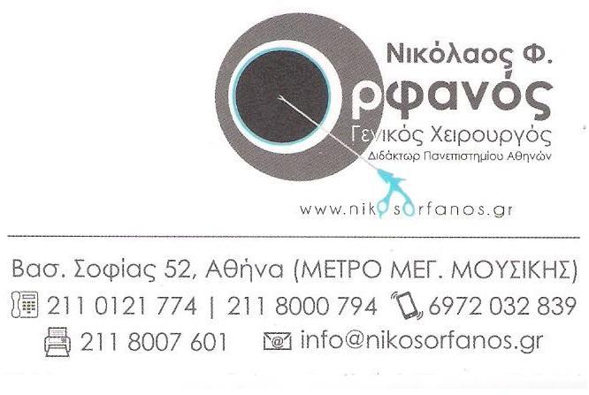 ΙΑΤΡΟΣ ΧΕΙΡΟΥΡΓΟΣ ΑΘΗΝΑ - ΝΙΚΟΛΑΟΣ ΟΡΦΑΝΟΣ