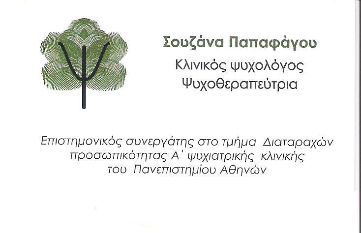 ΚΛΙΝΙΚΗ ΨΥΧΟΛΟΓΟΣ ΚΑΛΛΙΘΕΑ - ΠΑΠΑΦΑΓΟΥ ΣΟΥΖΑΝΑ