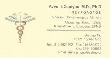 ΝΕΥΡΟΛΟΓΟΣ ΚΟΡΥΔΑΛΛΟΣ - ΑΝΝΑ ΣΥΡΙΓΟΥ