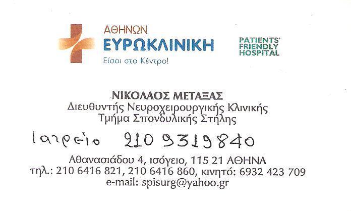 ΝΕΥΡΟΧΕΙΡΟΥΡΓΟΣ ΝΕΑ ΣΜΥΡΝΗ - ΜΕΤΑΞΑΣ ΝΙΚΟΛΑΟΣ