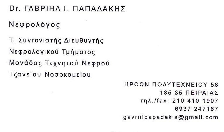 ΝΕΦΡΟΛΟΓΟΣ ΠΕΙΡΑΙΑΣ - ΠΑΠΑΔΑΚΗΣ ΓΑΒΡΙΗΛ