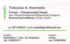 ΓΕΝΙΚΟΣ ΟΙΚΟΓΕΝΕΙΑΚΟΣ ΙΑΤΡΟΣ ΑΓΙΟΙ ΑΝΑΡΓΥΡΟΙ - ΟΜΟΙΟΠΑΘΗΤΙΚΟΣ ΙΑΤΡΟΣ ΑΓΙΟΙ ΑΝΑΡΓΥΡΟΙ - Α ΤΣΙΛΟΓΛΟΥ