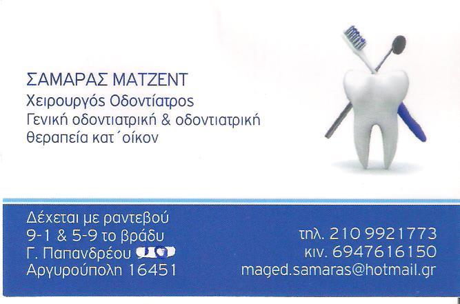 ΣΑΜΑΡΑΣ ΜΑΤΖΕΝΤ - ΧΕΙΡΟΥΡΓΟΣ ΟΔΟΝΤΙΑΤΡΟΣ ΑΡΓΥΡΟΥΠΟΛΗ - ΟΔΟΝΤΙΑΤΡΟΙ ΑΡΓΥΡΟΥΠΟΛΗ