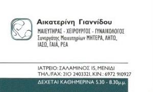 ΧΕΙΡΟΥΡΓΟΣ ΓΥΝΑΙΚΟΛΟΓΟΣ ΑΧΑΡΝΕΣ- ΜΑΙΕΥΤΗΡΑΣ ΑΧΑΡΝΕΣ - ΓΙΑΝΝΙΔΟΥ ΑΙΚΑΤΕΡΙΝΗ