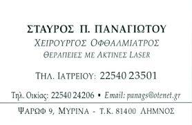 ΧΕΙΡΟΥΡΓΟΣ ΟΦΘΑΛΜΙΑΤΡΟΣ ΜΥΡΙΝΑ ΛΗΜΝΟΥ - ΠΑΝΑΓΙΩΤΟΥ ΣΤΑΥΡΟΣ