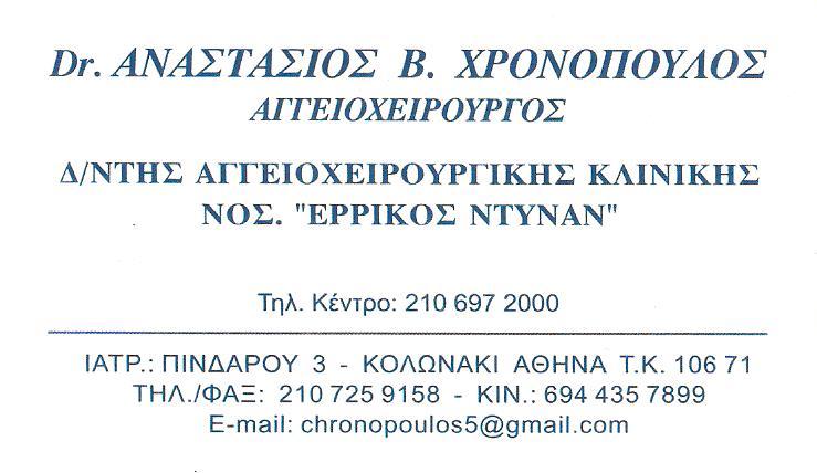 ΧΡΟΝΟΠΟΥΛΟΣ ΑΝΑΣΤΑΣΙΟΣ -  ΑΓΓΕΙΟΧΕΙΡΟΥΡΓΟΣ ΚΟΛΩΝΑΚΙ