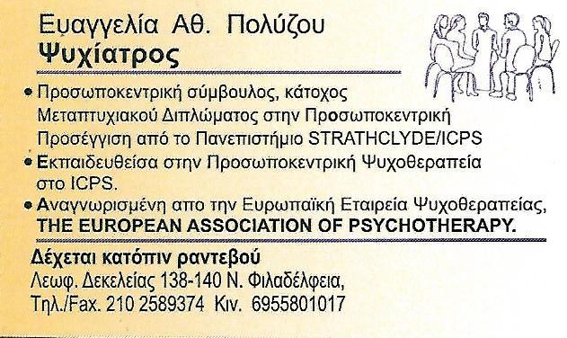 ΨΥΧΙΑΤΡΟΣ ΝΕΑ ΦΙΛΑΔΕΛΦΕΙΑ - ΠΟΛΥΖΟΥ ΕΥΑΓΓΕΛΙΑ