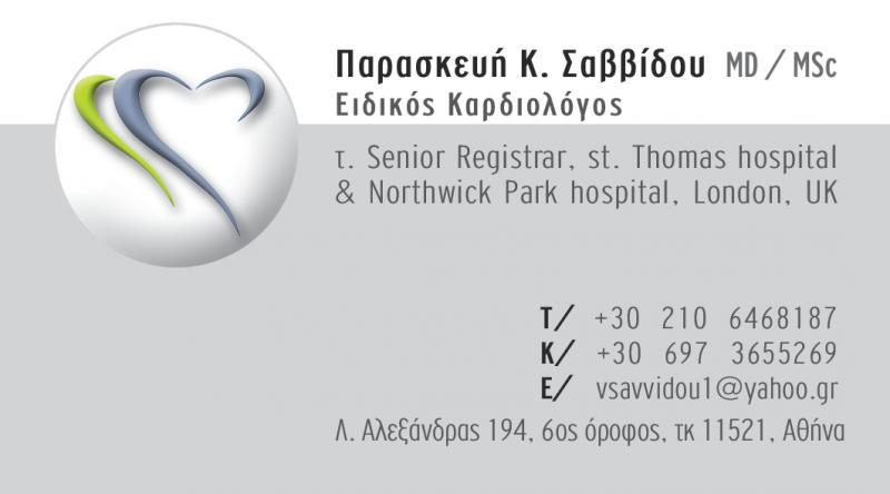 Σαββίδου Παρασκευή - Καρδιολόγος Αθήνα