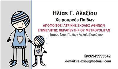 ΑΛΕΞΙΟΥ Γ. ΗΛΙΑΣ - ΠΑΙΔΟΧΕΙΡΟΥΡΓΟΣ - ΑΘΗΝΑ