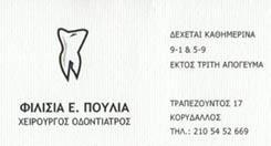 ΠΟΥΛΙΑ ΦΙΛΙΣΙΑ - ΧΕΙΡΟΥΡΓΟΣ ΟΔΟΝΤΙΑΤΡΟΣ ΚΟΡΥΔΑΛΛΟΣ - ΟΔΟΝΤΙΑΤΡΟΙ ΚΟΡΥΔΑΛΛΟΣ -ΟΔΟΝΤΙΑΤΡΕΙΟ ΚΟΡΥΔΑΛΛΟΣ