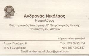 ΑΝΔΡΟΝΑΣ ΝΙΚΟΛΑΟΣ - ΝΕΥΡΟΛΟΓΟΣ ΚΟΡΩΠΙ - ΝΕΥΡΟΛΟΓΟΙ ΚΟΡΩΠΙ