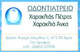 ΧΑΡΑΚΛΙΑΣ ΠΕΤΡΟΣ - ΧΕΙΡΟΥΡΓΟΣ ΣΤΟΜΑΤΟΣ ΑΡΤΑ - ΣΤΟΜΑΤΟΛΟΓΟΣ ΑΡΤΑ - ΟΔΟΝΤΙΑΤΡΕΙΟ ΑΡΤΑ