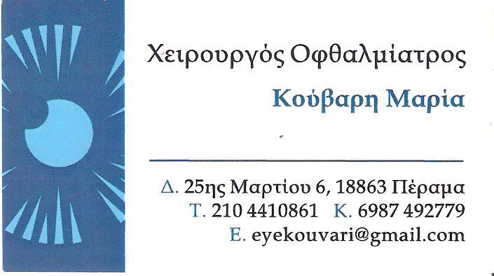 ΧΕΙΡΟΥΡΓΟΣ ΟΦΘΑΛΜΙΑΤΡΟΣ ΠΕΡΑΜΑ - ΟΦΘΑΛΜΙΑΤΡΟΙ ΠΕΡΑΜΑ - ΚΟΥΒΑΡΗ ΜΑΡΙΑ