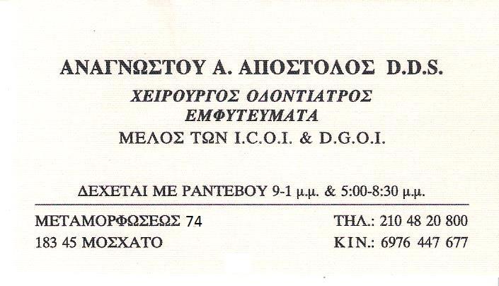 ΧΕΙΡΟΥΡΓΟΣ ΟΔΟΝΤΙΑΤΡΟΣ ΜΟΣΧΑΤΟ -ΟΔΟΝΤΙΑΤΡΟΙ ΜΟΣΧΑΤΟ - ΟΔΟΝΤΙΑΤΡΕΙΟ ΜΟΣΧΑΤΟ - ΑΝΑΓΝΩΣΤΟΥ ΑΠΟΣΤΟΛΟΣ