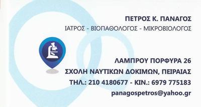 ΜΙΚΡΟΒΙΟΛΟΓΙΚΟ ΕΡΓΑΣΤΗΡΙΟ ΠΕΙΡΑΙΑΣ - ΜΙΚΡΟΒΙΟΛΟΓΟΙ ΠΕΙΡΑΙΑΣ - ΠΑΝΑΓΟΣ ΠΕΤΡΟΣ