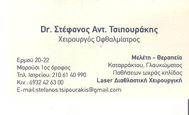ΟΦΘΑΛΜΙΑΤΡΟΣ ΜΑΡΟΥΣΙ - ΟΦΘΑΛΜΙΑΤΡΟΙ ΜΑΡΟΥΣΙ - Dr. ΣΤΕΦΑΝΟΣ ΑΝΤ. ΤΣΙΠΟΥΡΑΚΗΣ