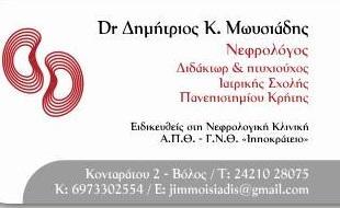 ΜΩΗΣΙΑΔΗΣ ΔΗΜΗΤΡΙΟΣ - ΝΕΦΡΟΛΟΓΟΣ ΒΟΛΟΣ - ΝΕΦΡΟΛΟΓΟΙ ΒΟΛΟΣ