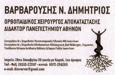 ΒΑΡΒΑΡΟΥΣΗΣ ΔΗΜΗΤΡΙΟΣ - ΧΕΙΡΟΥΡΓΟΣ ΟΡΘΟΠΑΙΔΙΚΟΣ ΙΩΑΝΝΙΝΑ - ΟΡΘΟΠΑΙΔΙΚΟΙ ΙΩΑΝΝΙΝΑ