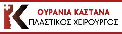 ΚΑΣΤΑΝΑ ΟΥΡΑΝΙΑ - ΠΛΑΣΤΙΚΟΣ ΧΕΙΡΟΥΡΓΟΣ ΚΑΛΑΜΑΤΑ - ΠΛΑΣΤΙΚΟΙ ΧΕΙΡΟΥΡΓΟΙ ΚΑΛΑΜΑΤΑ