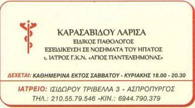 ΕΙΔΙΚΟΣ ΠΑΘΟΛΟΓΟΣ ΑΣΠΡΟΠΥΡΓΟΣ - ΚΑΡΑΣΑΒΙΔΟΥ ΛΑΡΙΣΑ